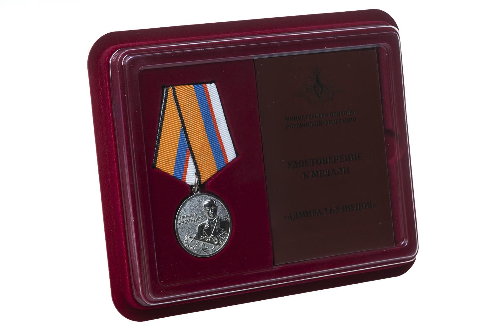 Купить медаль МО РФ Адмирал Кузнецов онлайн выгодно