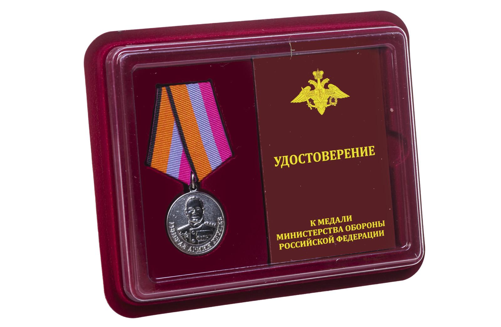 Купить медаль МО РФ Генерал армии Хрулев оптом или в розницу