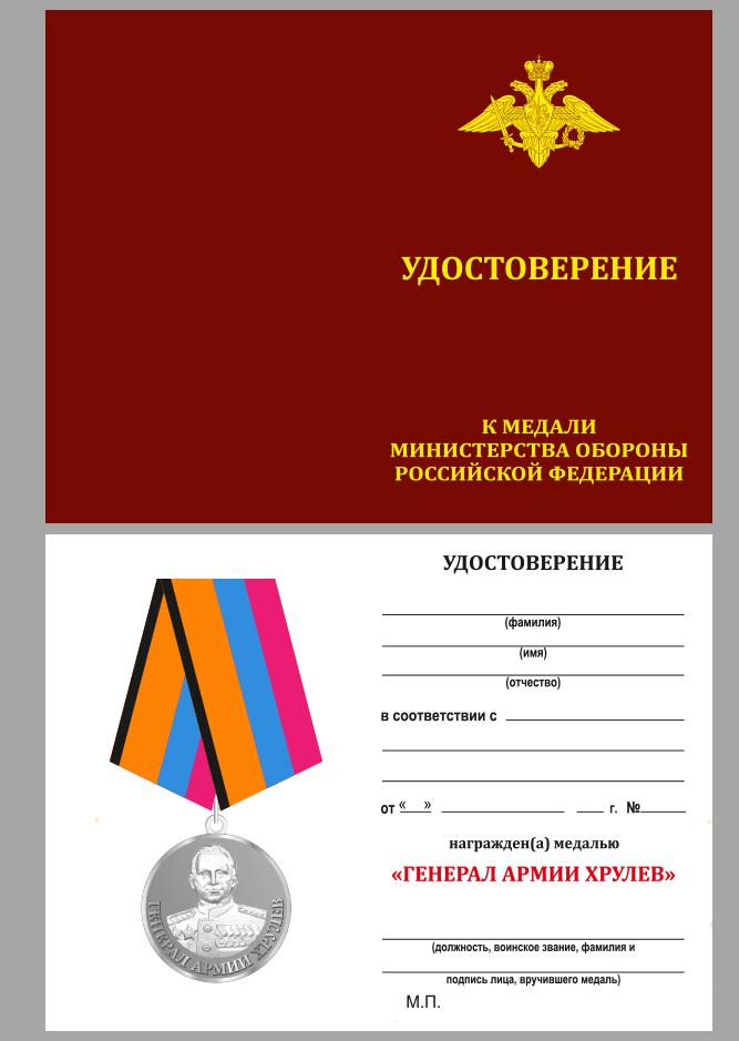 Медаль МО РФ Генерал армии Хрулев - удостоверение