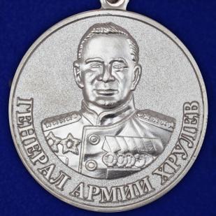 Медаль МО РФ Генерал армии Хрулев