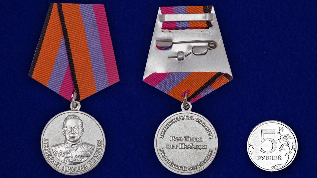 Медаль МО РФ Генерал армии Хрулев - сравнительный вид