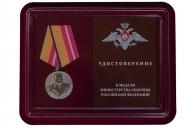 Медаль  МО РФ Генерал-полковник Дутов