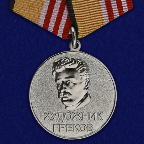 """Медаль """"Художник Греков"""" МО РФ"""