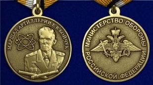 """Медаль """"Маршал Бойчук"""" - аверс и реверс"""