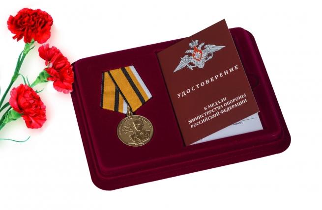 Медаль МО РФ Маршал Бойчук