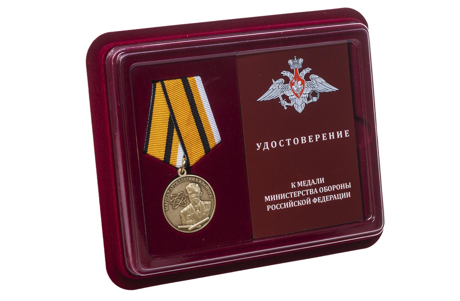 Купить медаль МО РФ Маршал Бойчук по экономичной цене
