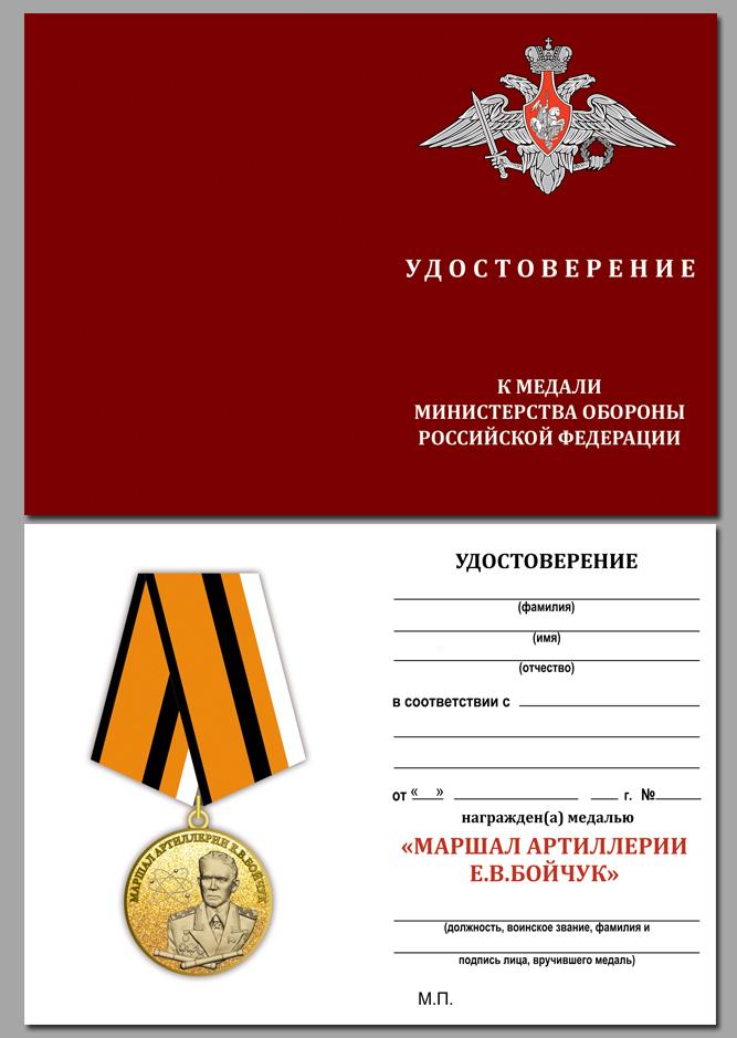 Медаль МО РФ Маршал Бойчук - удостоверение