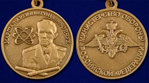 Медаль МО РФ Маршал Бойчук - аверс и реверс