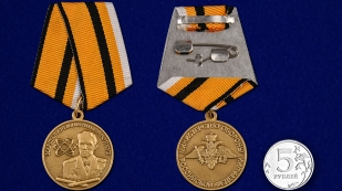 Медаль МО РФ Маршал Бойчук - сравнительный вид