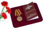 Медаль МО РФ Маршал Василевский
