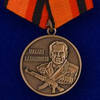Медаль «Михаил Калашников» МО РФ