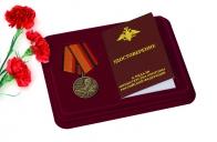 Медаль МО РФ Михаил Калашников