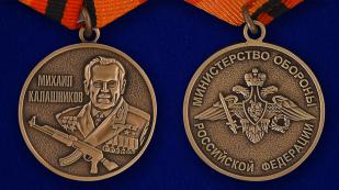 Медаль Калашникова - аверс и реверс