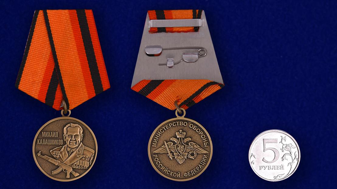 Медаль Калашникова - сравнительный размер