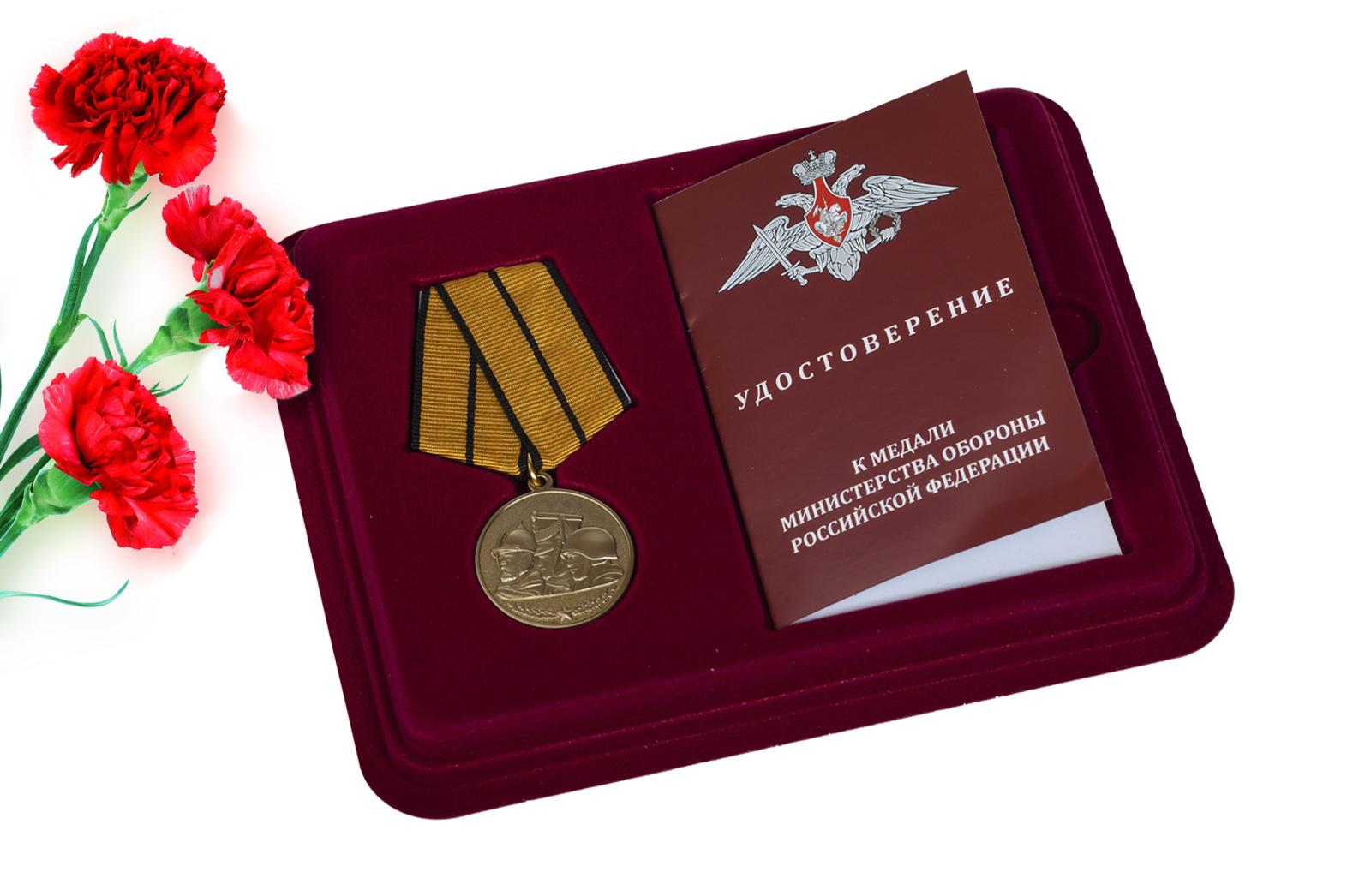 Купить медаль МО РФ Памяти героев Отечества по выгодной цене