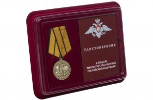 Медаль МО РФ Памяти героев Отечества - в футляре с удостоверением