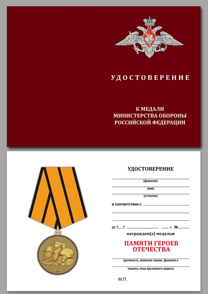 Медаль МО РФ Памяти героев Отечества - удостоверение