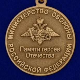 Медаль МО РФ Памяти героев Отечества
