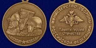 Медаль МО РФ Памяти героев Отечества - аверс и реверс