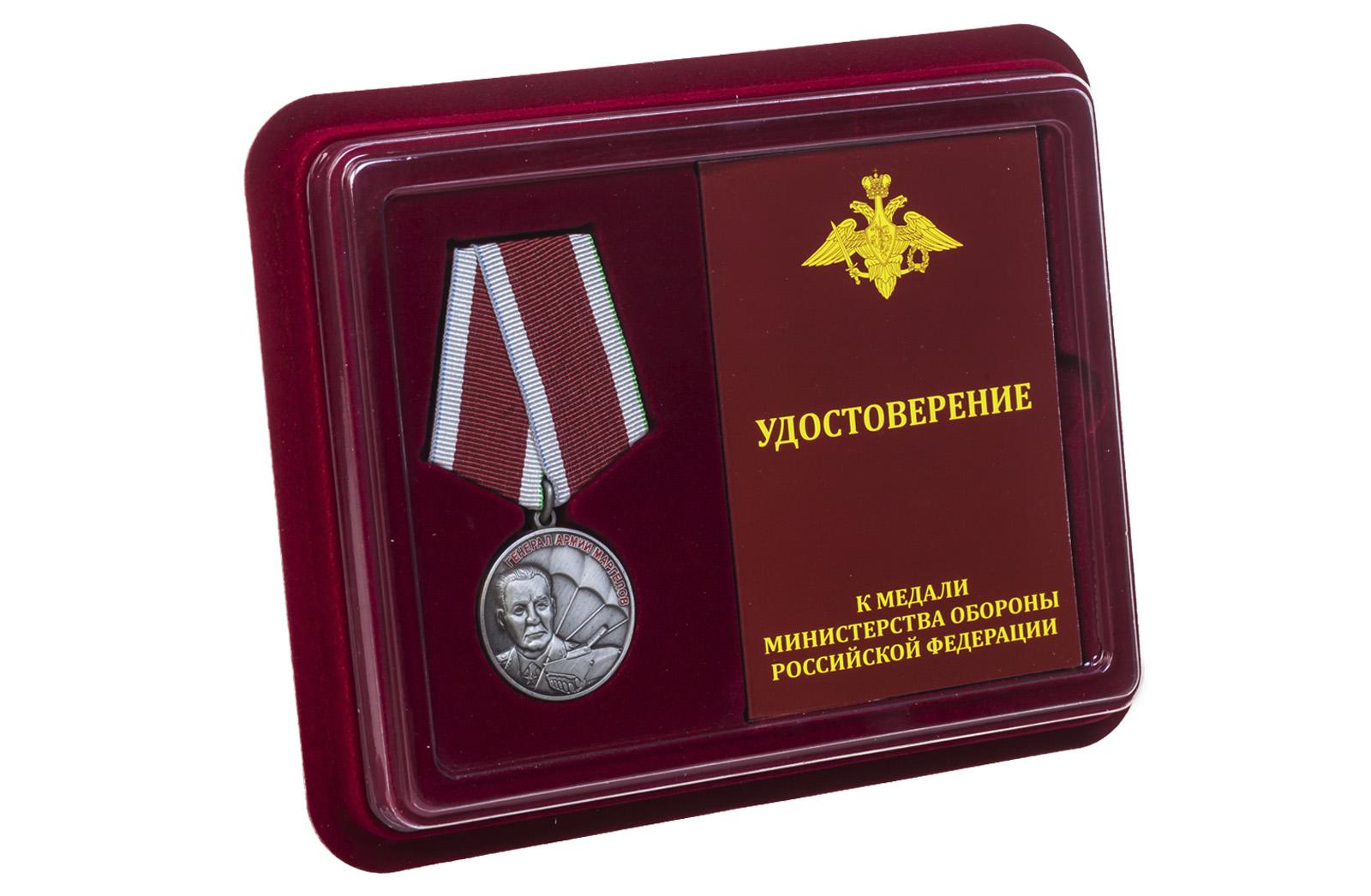 Медаль МО РФ Союз десантников России купить выгодно