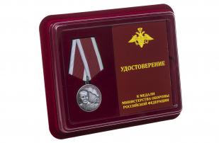 Медаль МО РФ Союз десантников России - в футляре с удостоверением