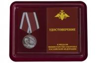 Медаль МО РФ Союз десантников России