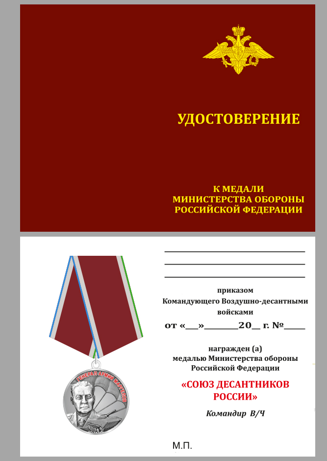 Удостоверение к медали МО РФ Союз десантников России