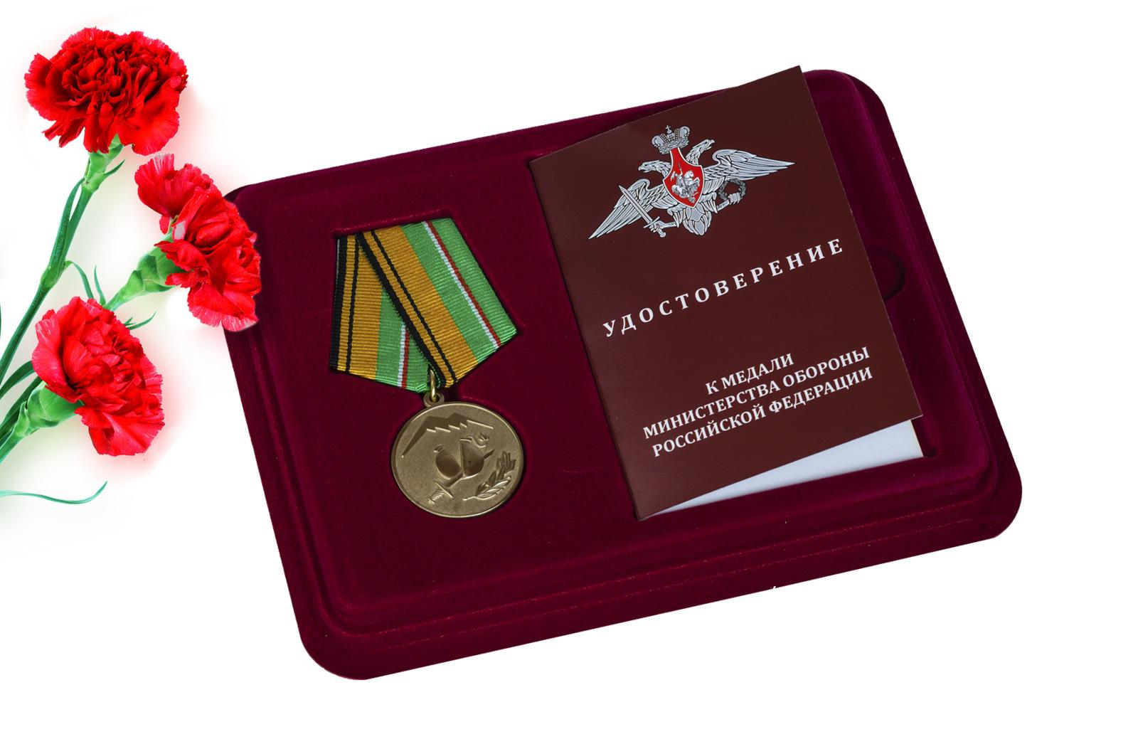 Купить медаль МО РФ Участнику разминирования в Чеченской Республике и Республике Ингушетия оптом выгодно