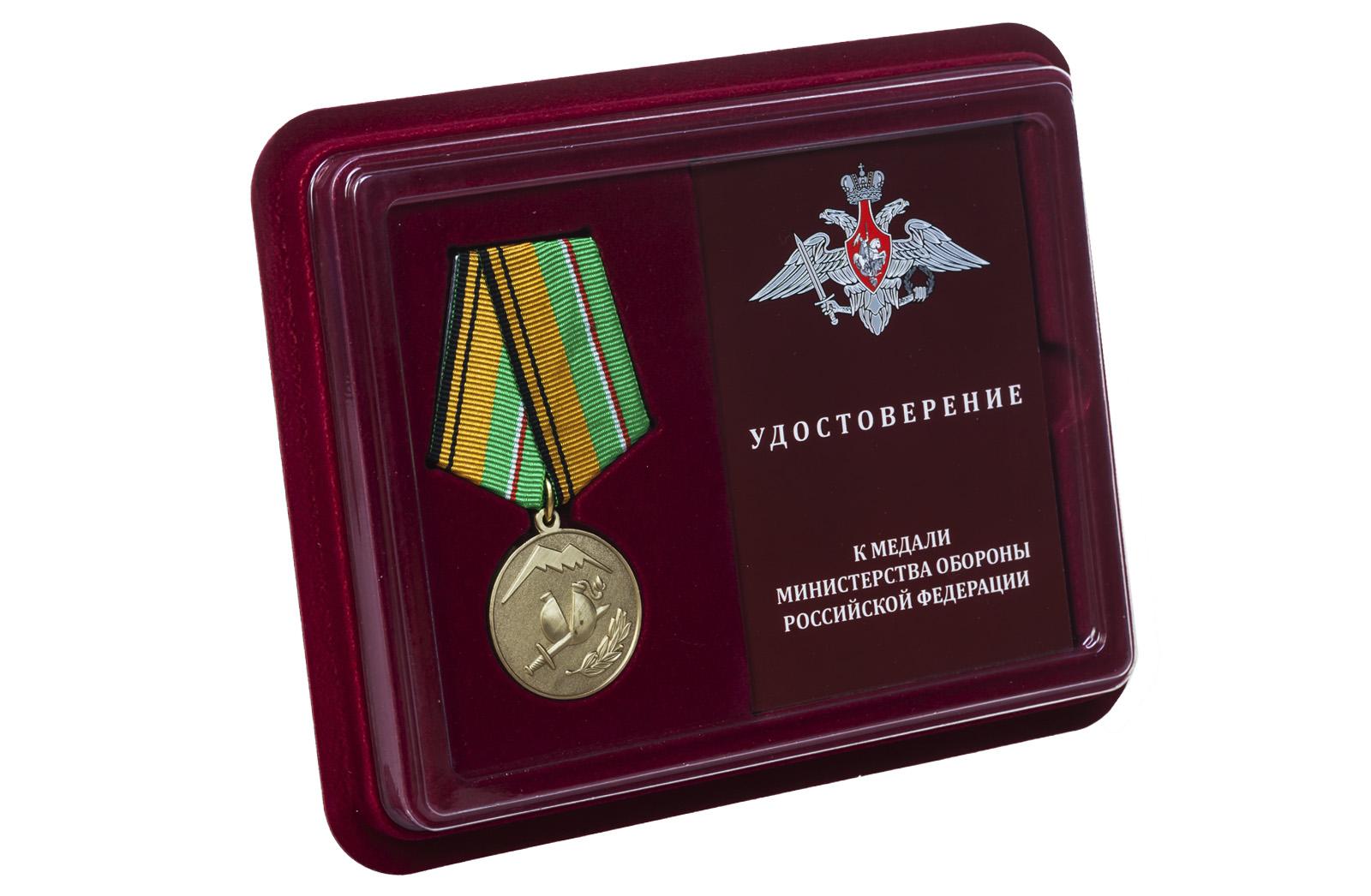 Купить медаль МО РФ Участнику разминирования в Чеченской Республике и Республике Ингушетия онлайн с доставкой