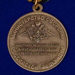 Медаль МО РФ Участнику разминирования в Чеченской Республике и Республике Ингушетия