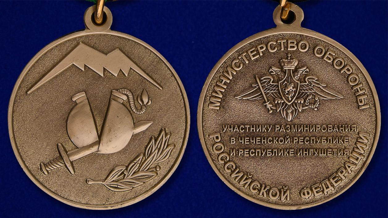 """Медаль """"Участнику разминирования в Чеченской Республике и Республике Ингушетия"""" - аверс и реверс"""