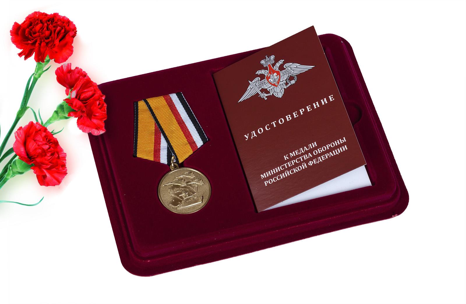 Купить медаль МО РФ Участнику военной операции в Сирии с доставкой