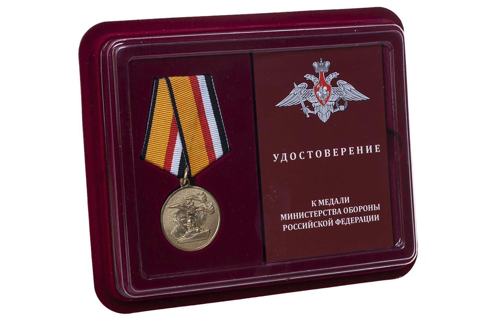 Медаль МО РФ Участнику военной операции в Сирии - в футляре с удостоверением