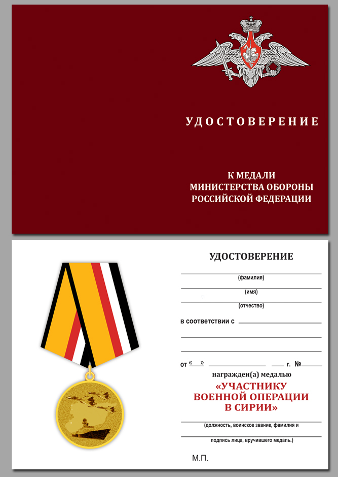 Медаль МО РФ Участнику военной операции в Сирии - удостоверение