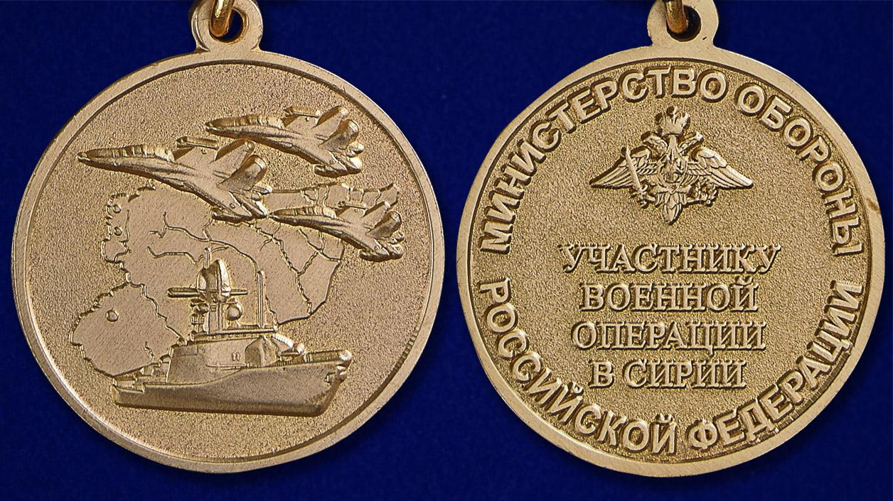 Медаль МО РФ Участнику военной операции в Сирии - аверс и реверс