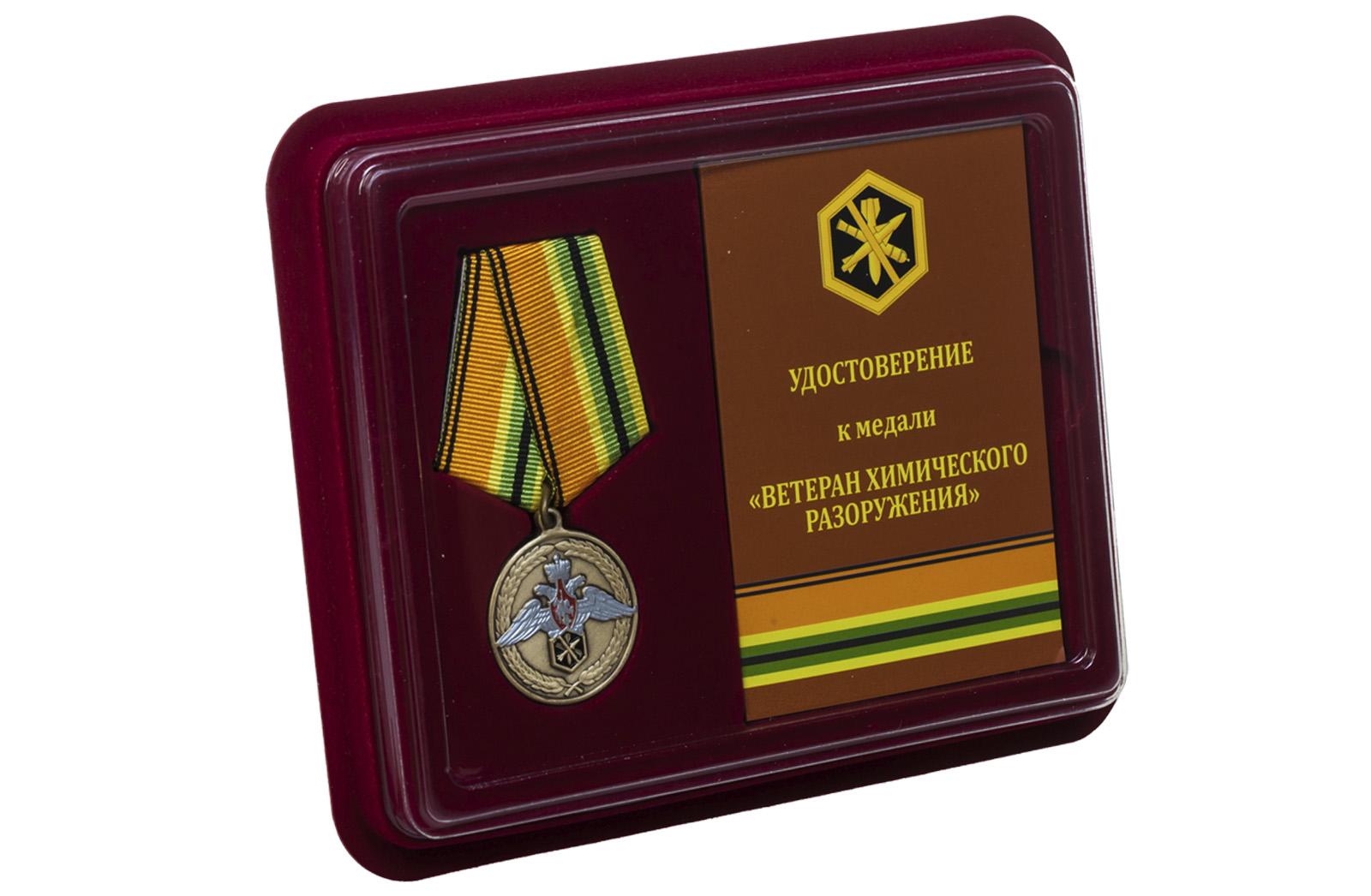 Купить медаль МО РФ Ветеран химического разоружения онлайн с доставкой