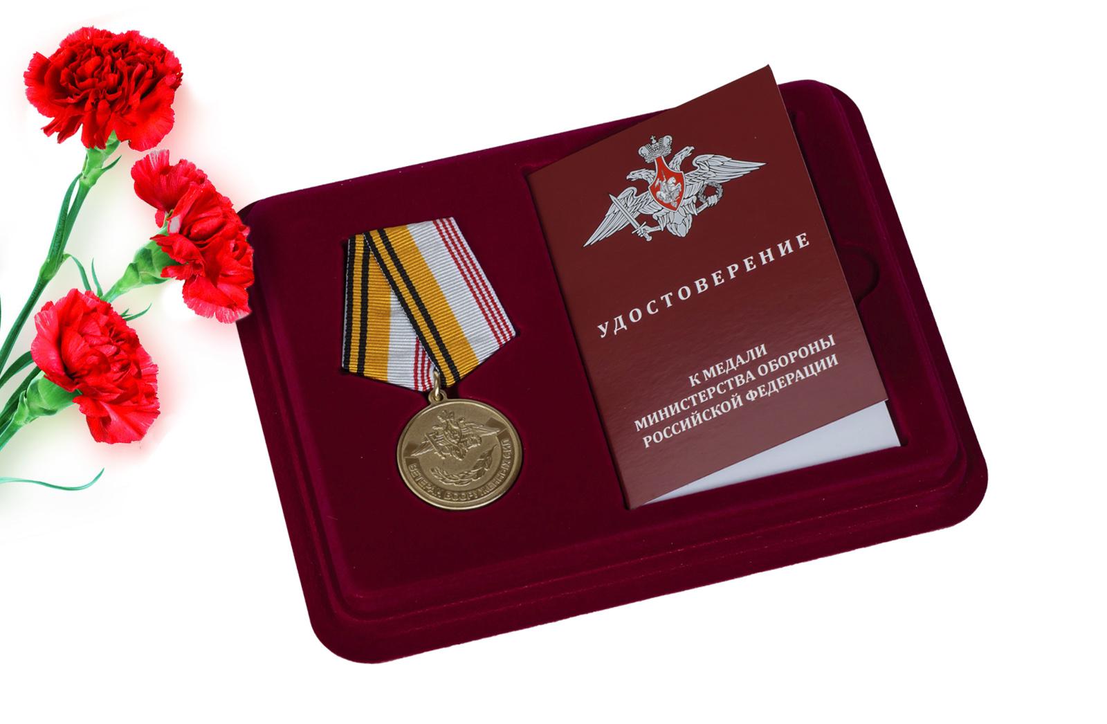 Купить медаль МО РФ Ветеран ВС с доставкой выгодно