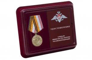 Медаль МО РФ Ветеран ВС - в футляре с удостоверением