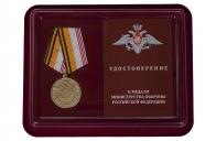 Медаль МО РФ Ветеран ВС