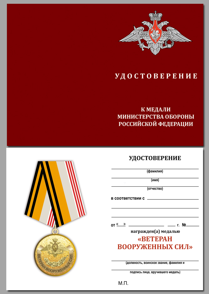 Медаль МО РФ Ветеран ВС - удостоверение