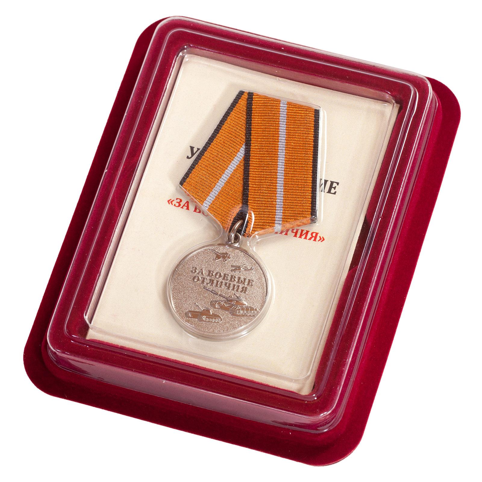 Медаль МО РФ За боевые отличия в футляре из флока с пластиковой крышкой