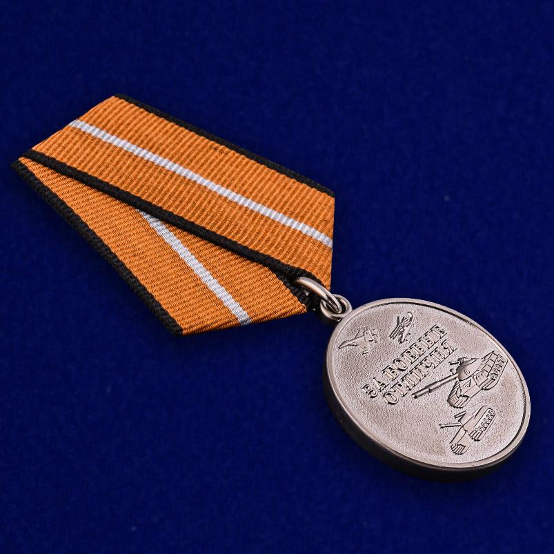 Медаль МО РФ За боевые отличия в футляре из флока с пластиковой крышкой - общий вид