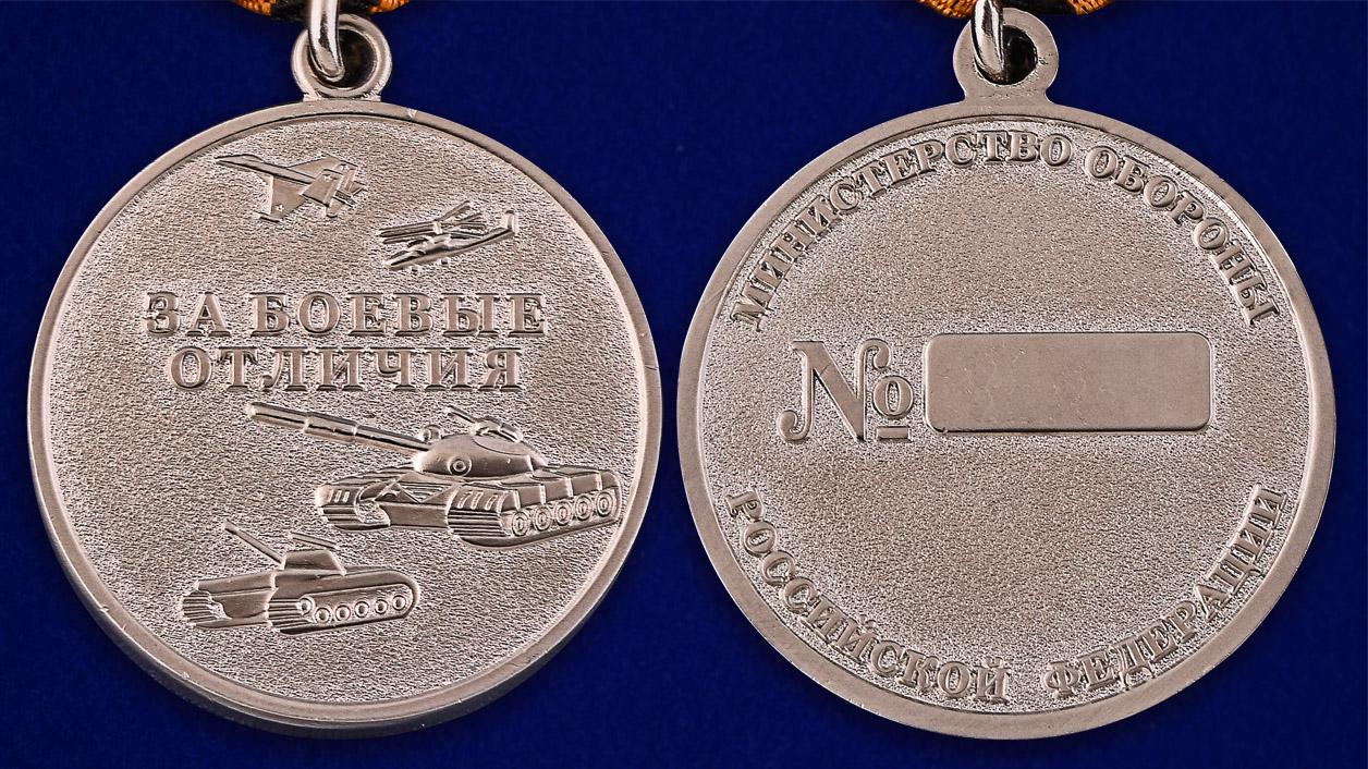 Медаль МО РФ За боевые отличия в футляре из флока с пластиковой крышкой - аверс и реверс