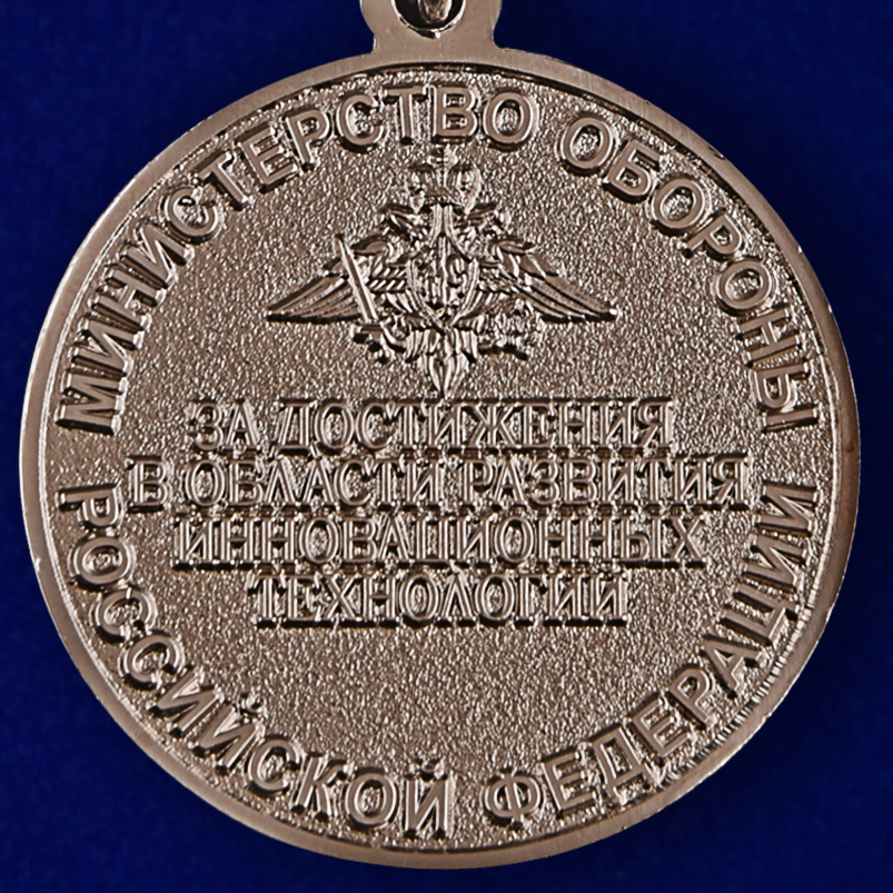"""Купить медаль """"За достижения в области развития инновационных технологий"""""""