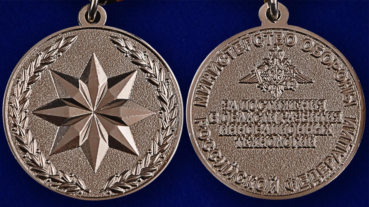 """Медаль """"За достижения в области развития инновационных технологий"""" - аверс и реверс"""