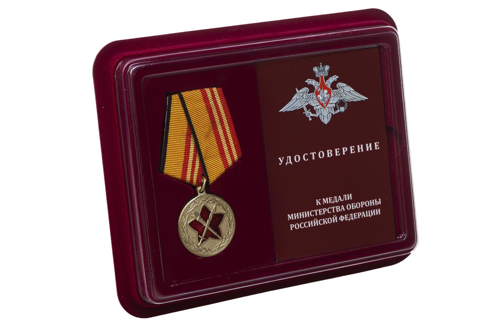 Медаль МО РФ За достижения в военно-политической работе заказать с доставкой