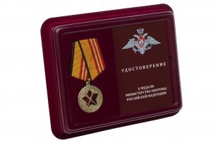 Медаль МО РФ За достижения в военно-политической работе в футляре с удостоверением
