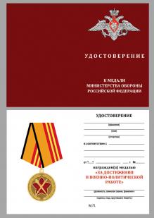 Удостоверение к медали МО РФ За достижения в военно-политической работе