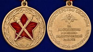 Медаль МО РФ За достижения в военно-политической работе - аверс и реверс