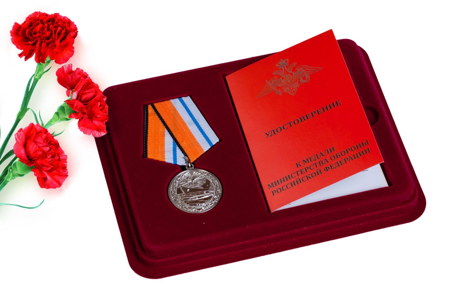 Купить медаль МО РФ За морские заслуги в Арктике с доставкой в ваш город